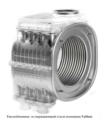 Газовый котел теплообменник нержавеющая сталь как почистить теплообменник в котле не снимая котел